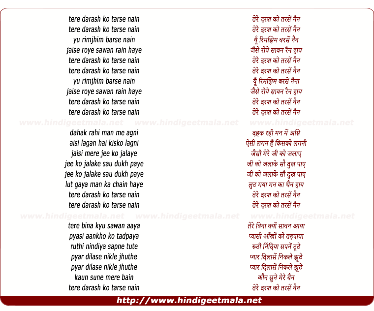 lyrics of song Tere Daras Ko