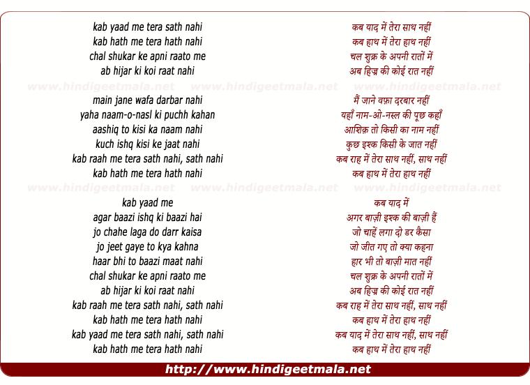 lyrics of song Yaad