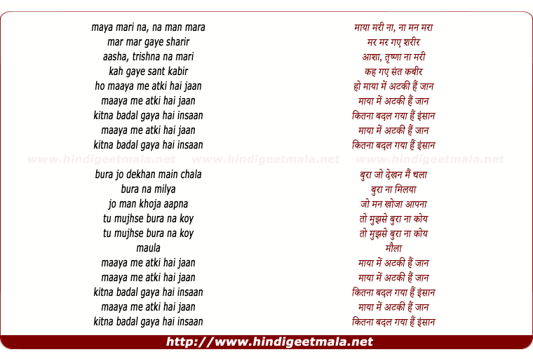 lyrics of song Maula (Attuned Spirits)