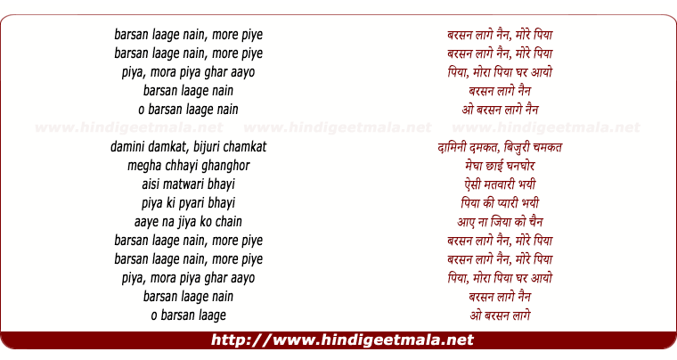 lyrics of song Barsan Laage Nain