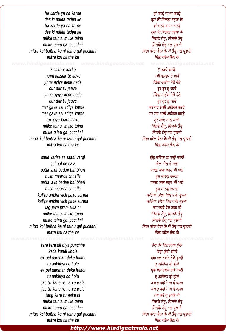 lyrics of song Gal Punchhni