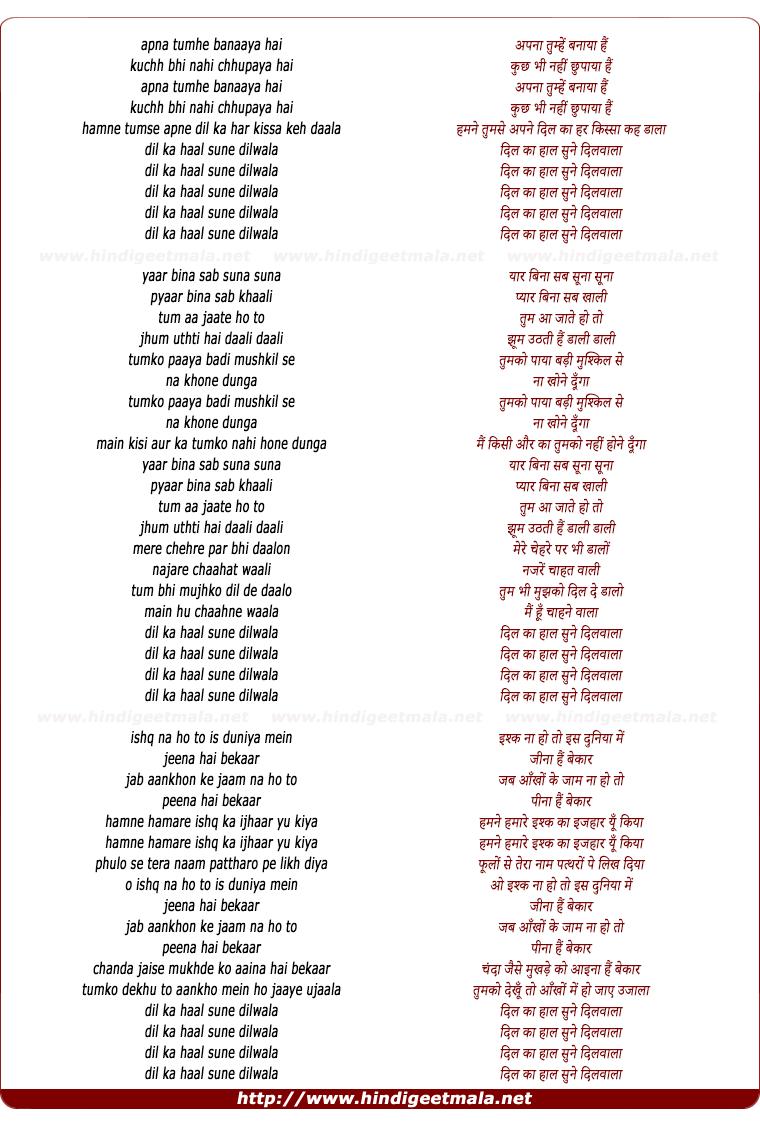 lyrics of song Dil Ka Haal