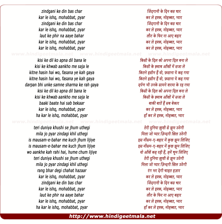 lyrics of song Zindgani Ke Din