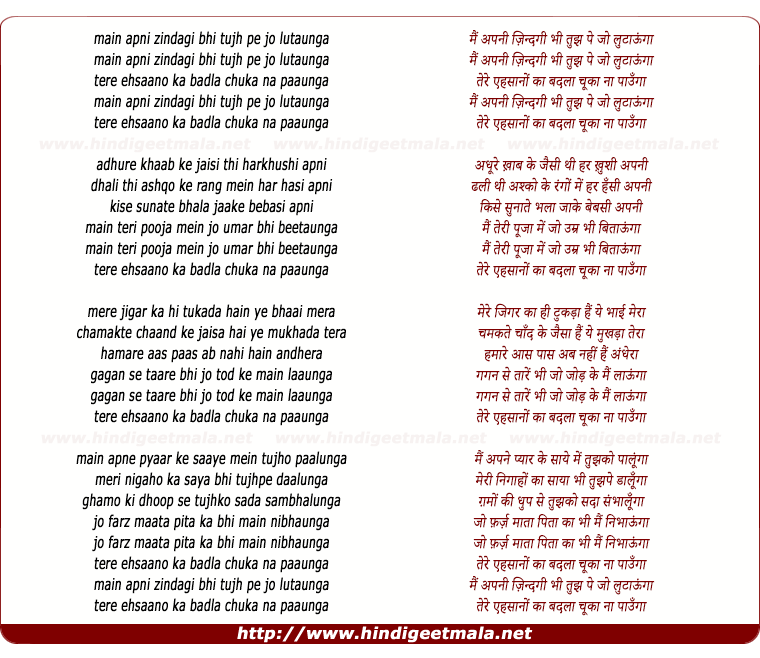 lyrics of song Main Apni Zindagee