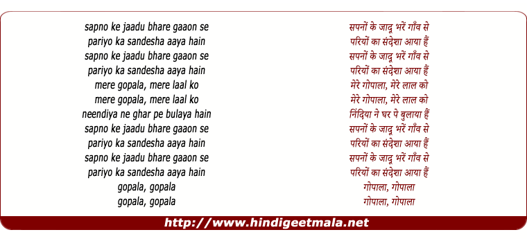 lyrics of song Mere Gopalaa