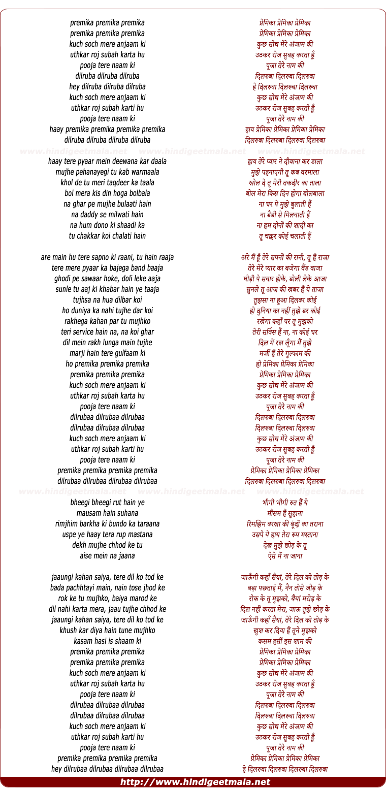 lyrics of song Premika Premika