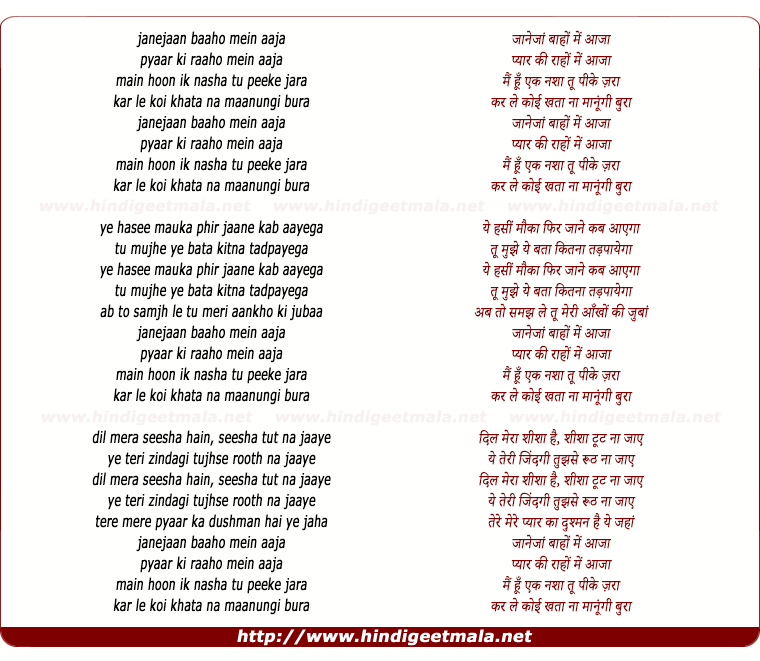 lyrics of song Janejaan Bahon Me Aaja