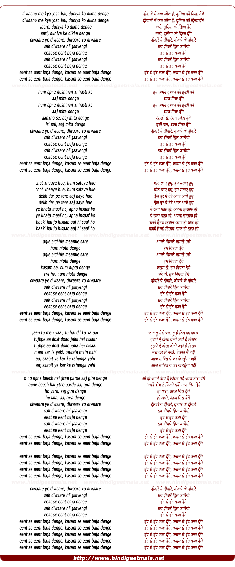 lyrics of song Deewano Me Kya Josh