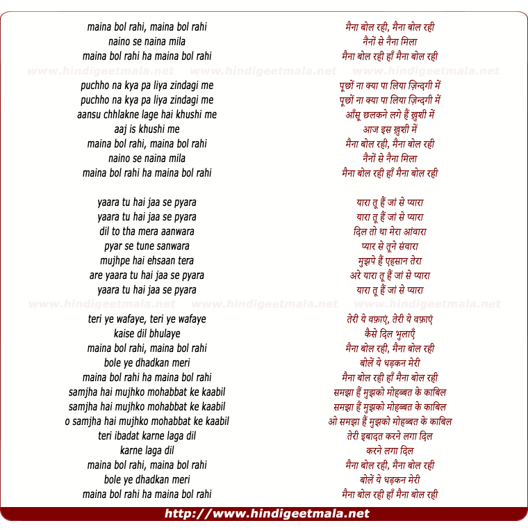lyrics of song Maina Bol Rahi