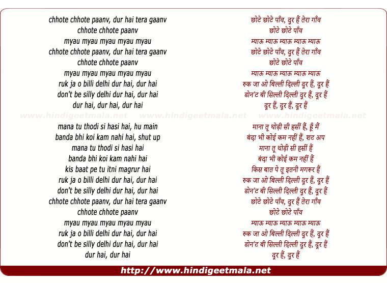 lyrics of song Chhote Chhote Paon