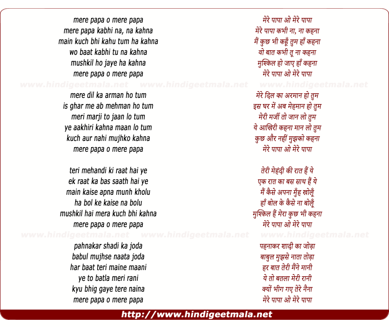 lyrics of song Mere Papa (Sad)