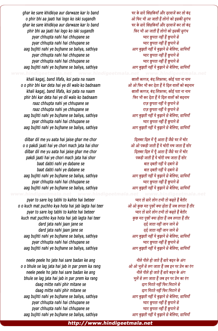 lyrics of song Pyar Chhupta Nahi