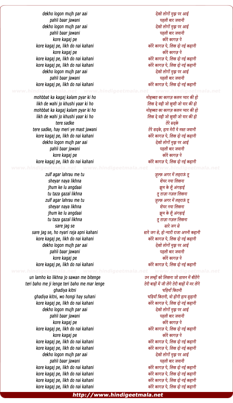 lyrics of song Dekho Logon Mujh Pe
