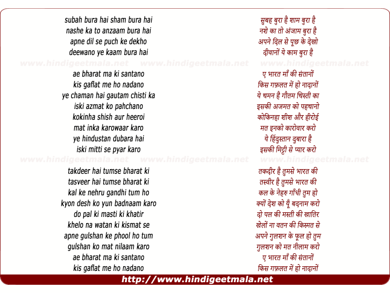 lyrics of song Ae Bharat Maa Ki