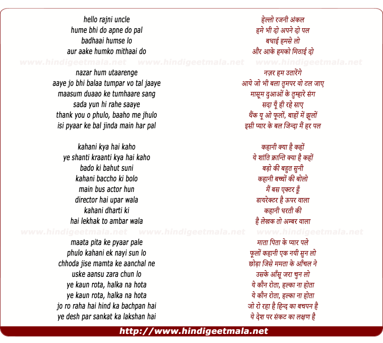lyrics of song Badhai Ho