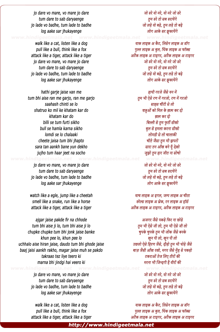 lyrics of song Jo Dare Wo Mare