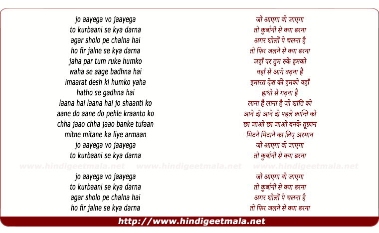 lyrics of song Jo Aaega Wo Jayega