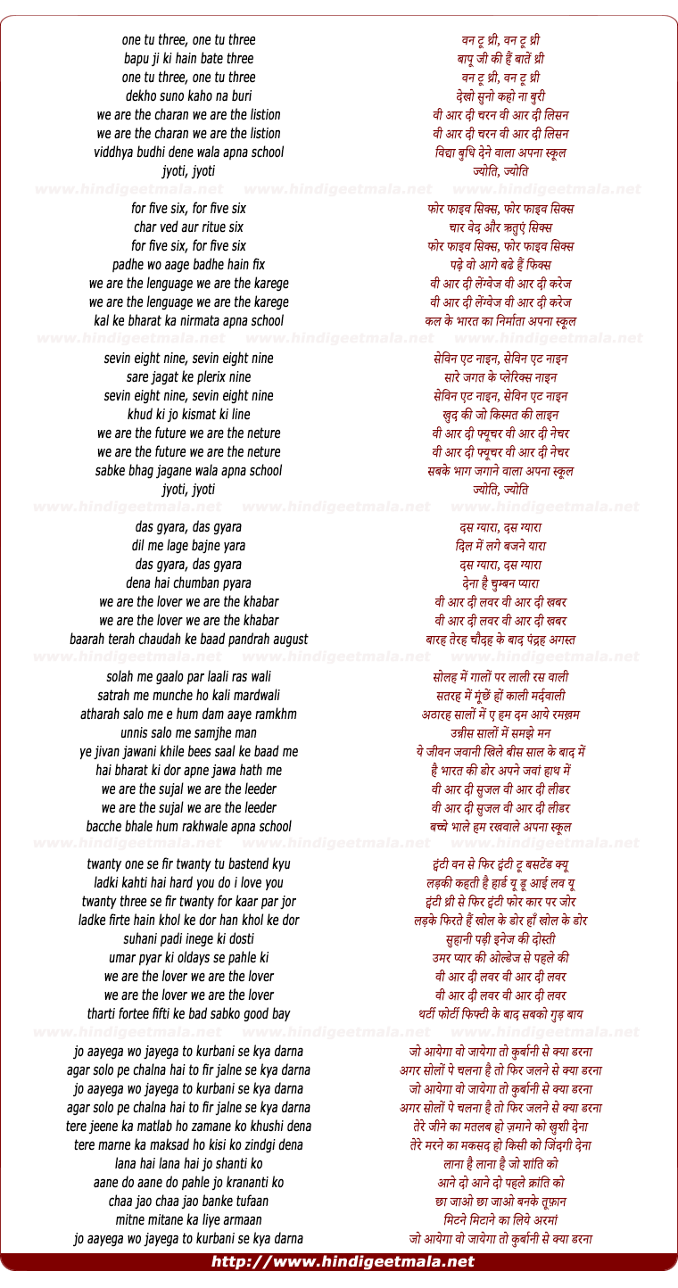 lyrics of song One Two Three (Shanti Kranti)