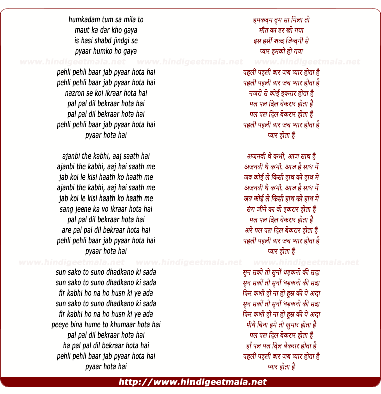 lyrics of song Pehli Pehli Baar Jab Pyar Hota Hai