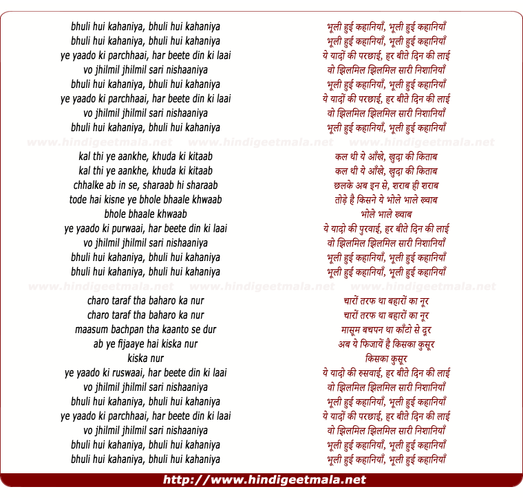 lyrics of song Bhooli Hui Kahaniya