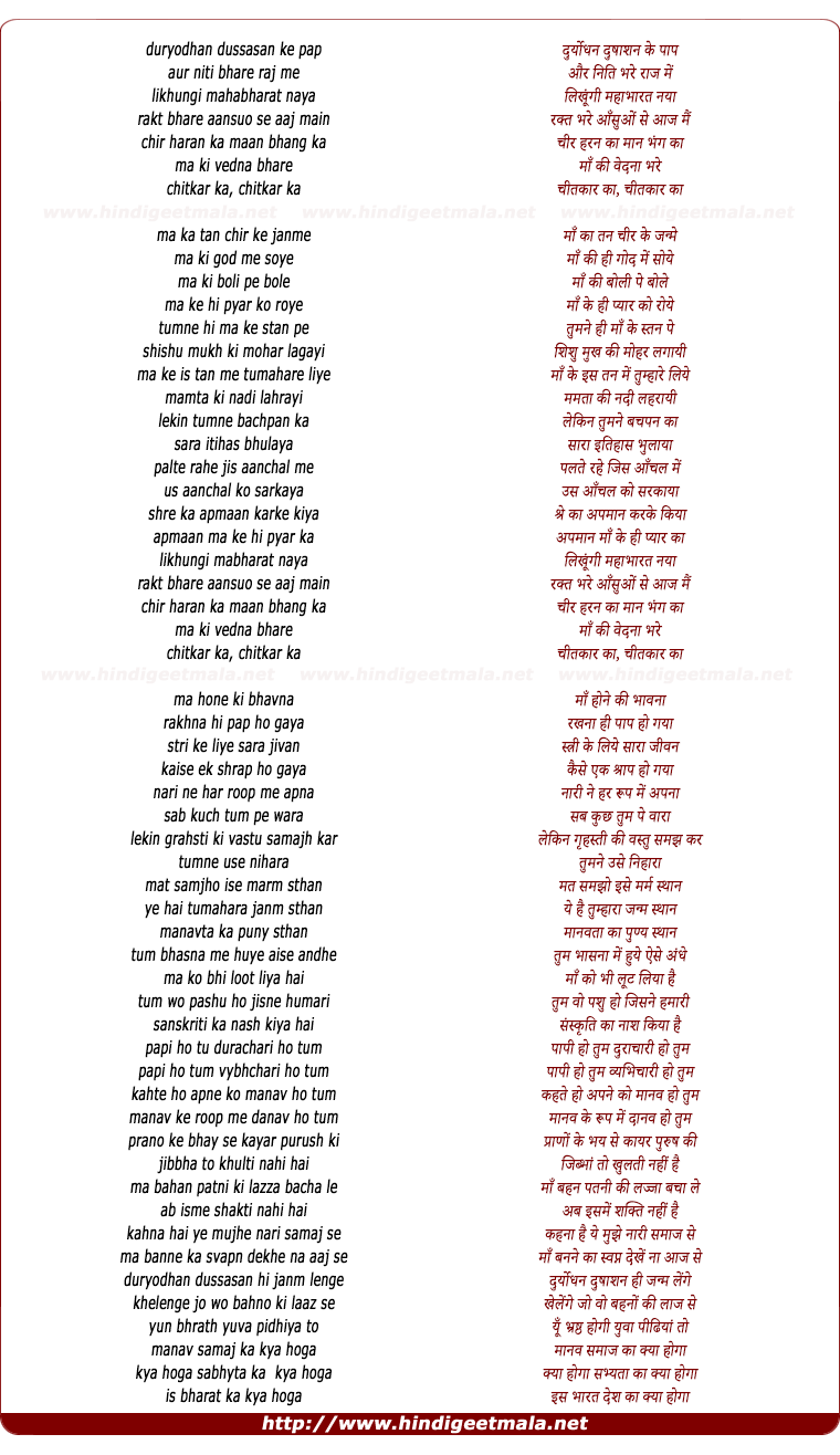 lyrics of song Likhungi Mahabharat Naya