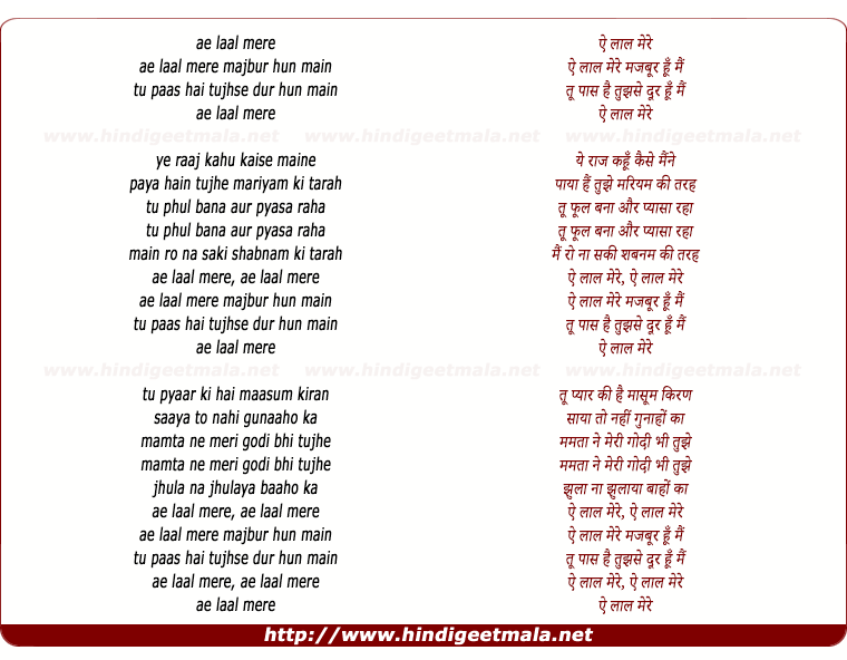 lyrics of song Ae Laal Mere Majboor Hun Main