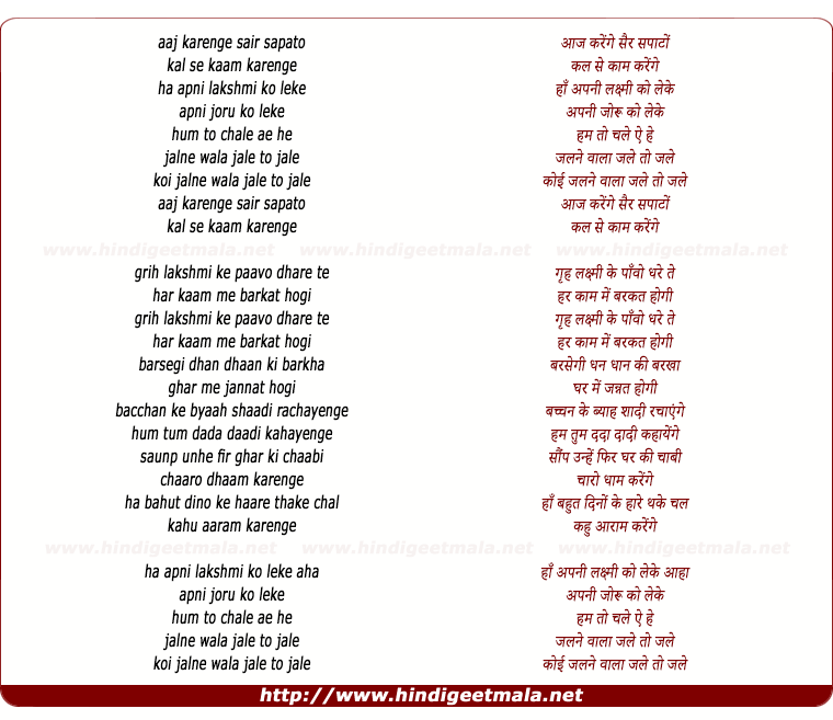 lyrics of song Aaj Karenge Sair