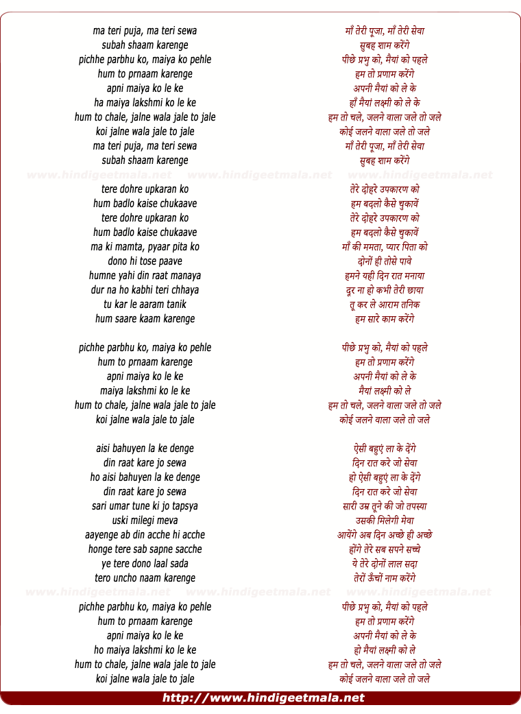 lyrics of song Maa Teri Puja