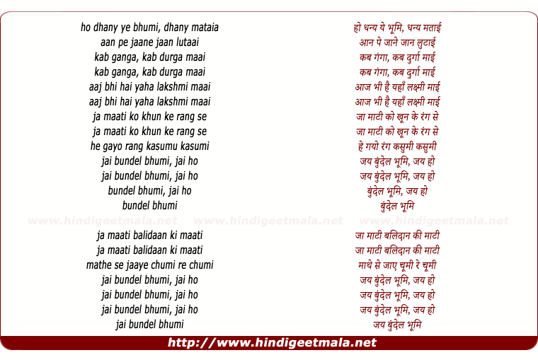 lyrics of song Jai Gundel Bhumi