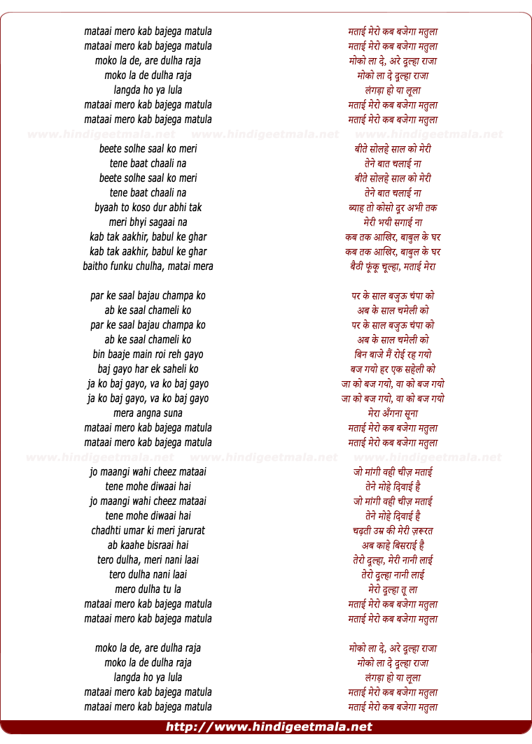 lyrics of song Matai Mero Kab