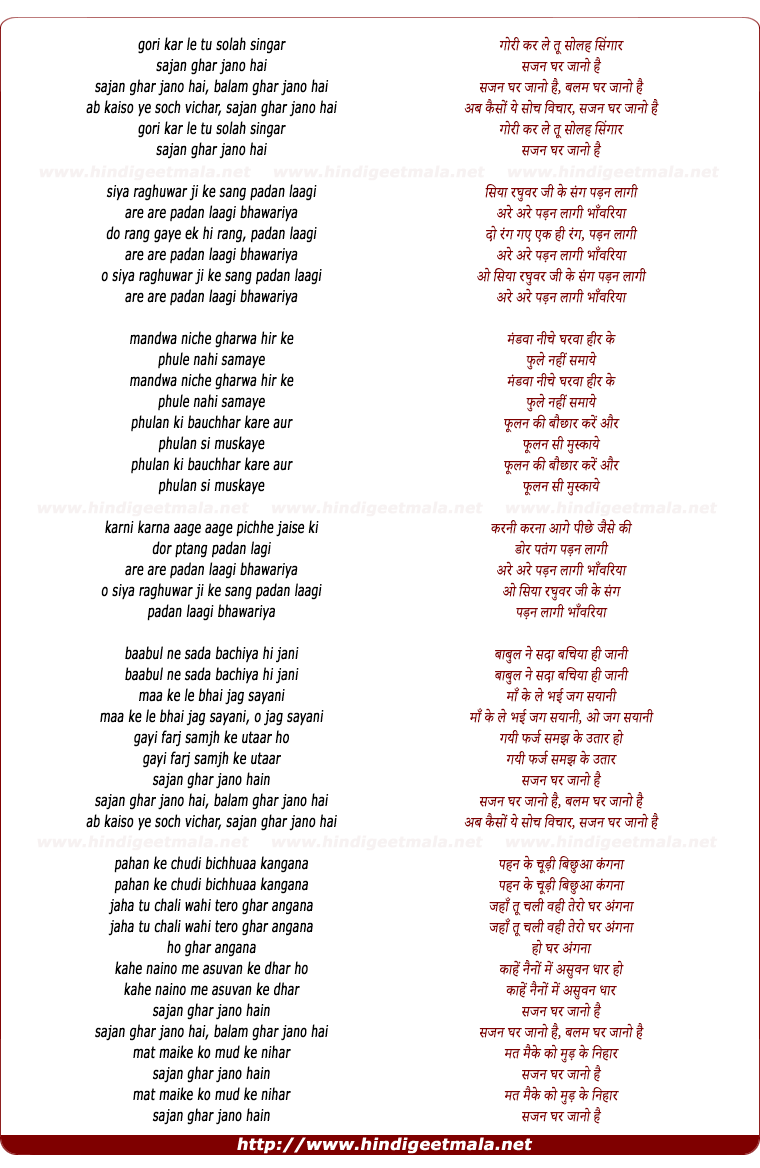 lyrics of song Sajan Ghar Jana Hai