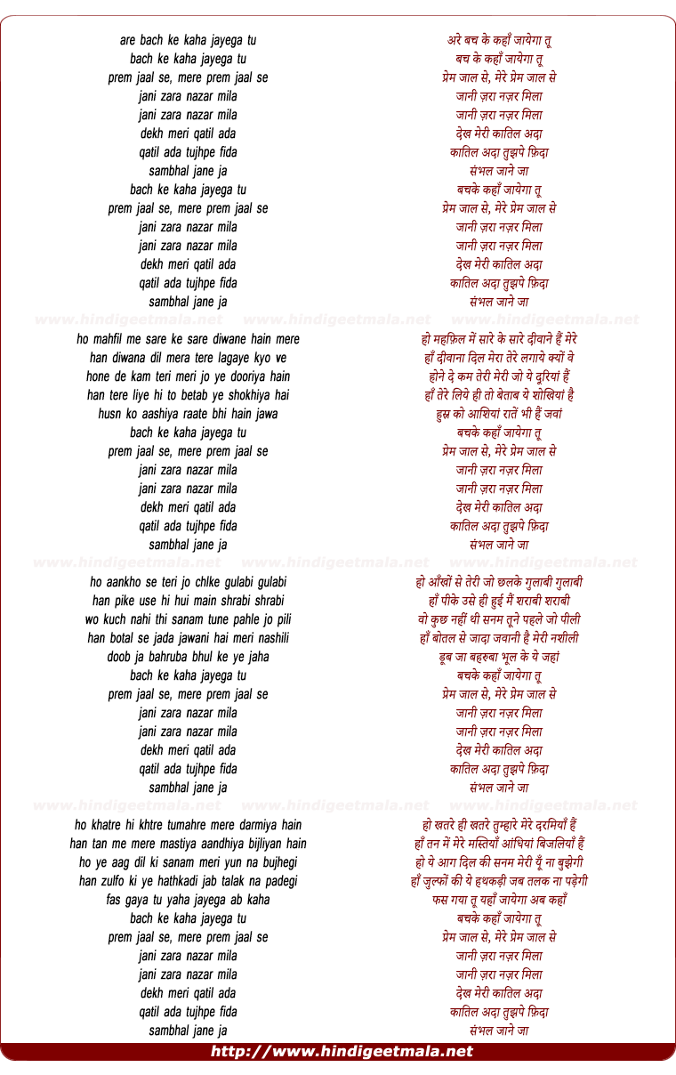 lyrics of song Bach Ke Kaha Jaaoge