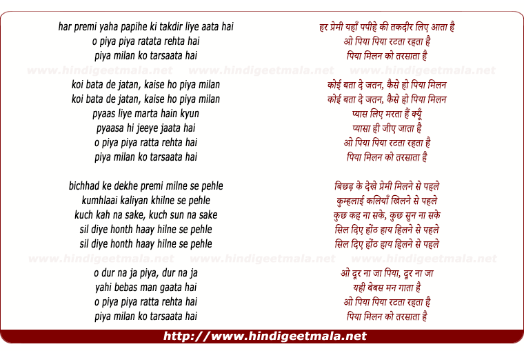 lyrics of song Har Premi Yaha