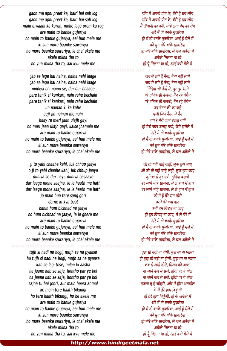 lyrics of song Mai Banke Guhariya