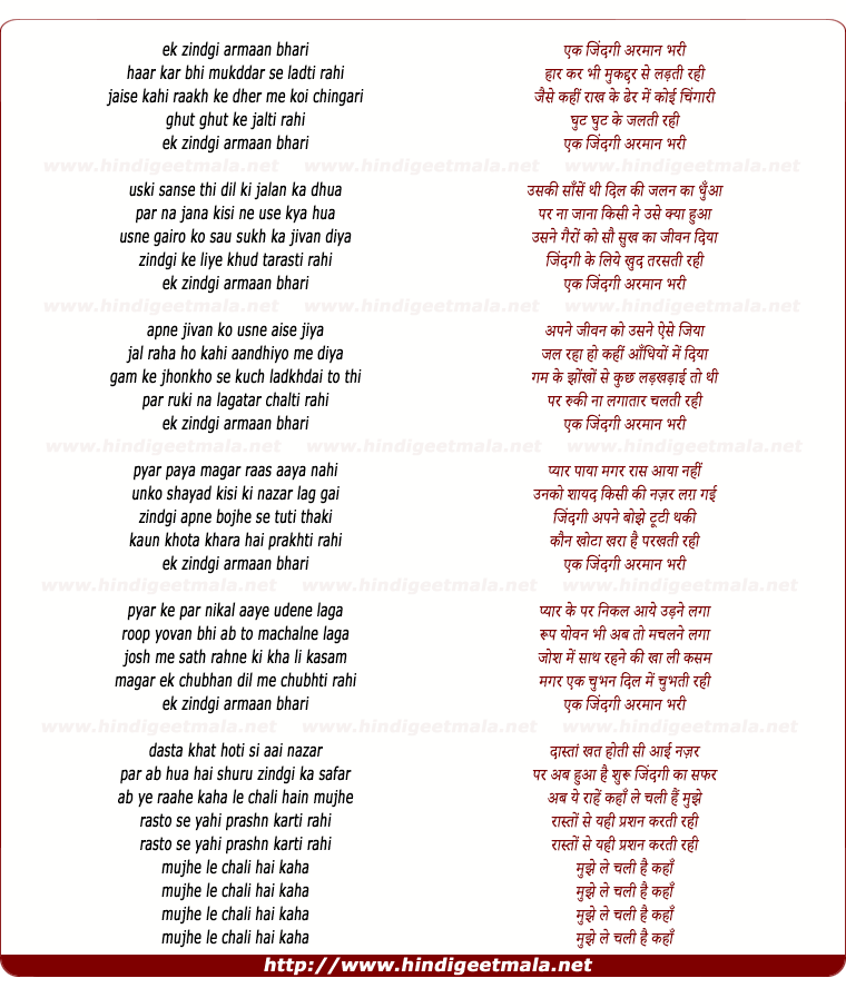 lyrics of song Ek Zindagi Armaan Bhari