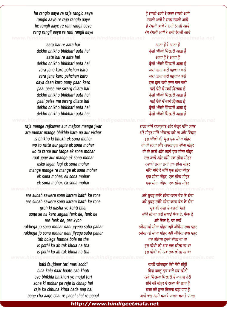 lyrics of song he Ranglo Aaye Re