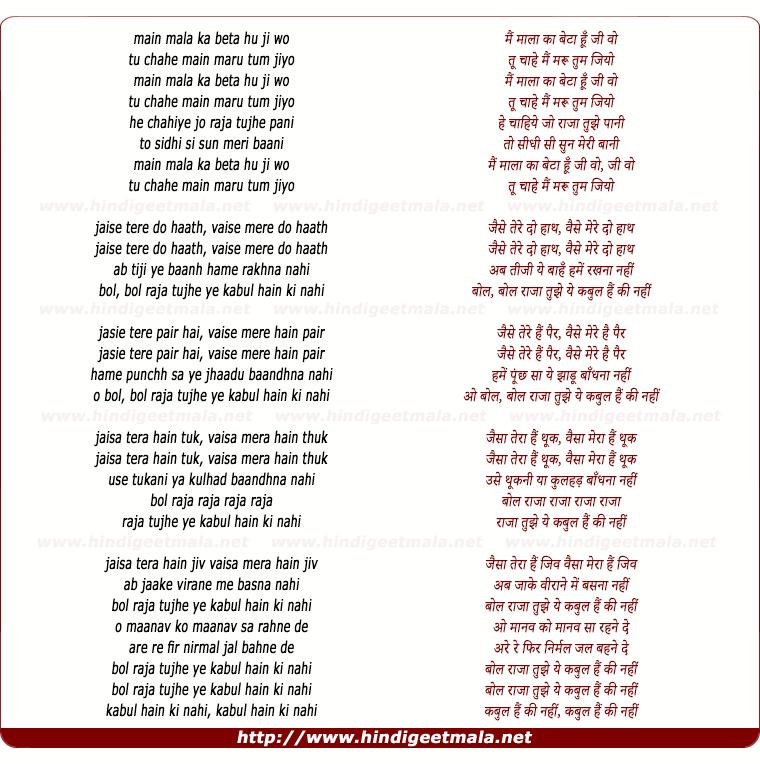 lyrics of song Main Mala Ka Beta Hun
