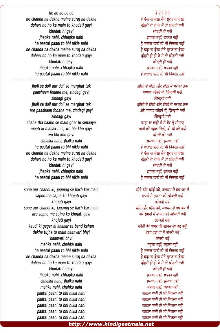 lyrics of song Chanda Naa Dekha