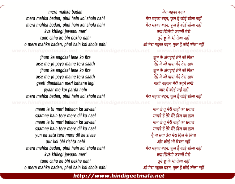 lyrics of song Mera Maheka Badan