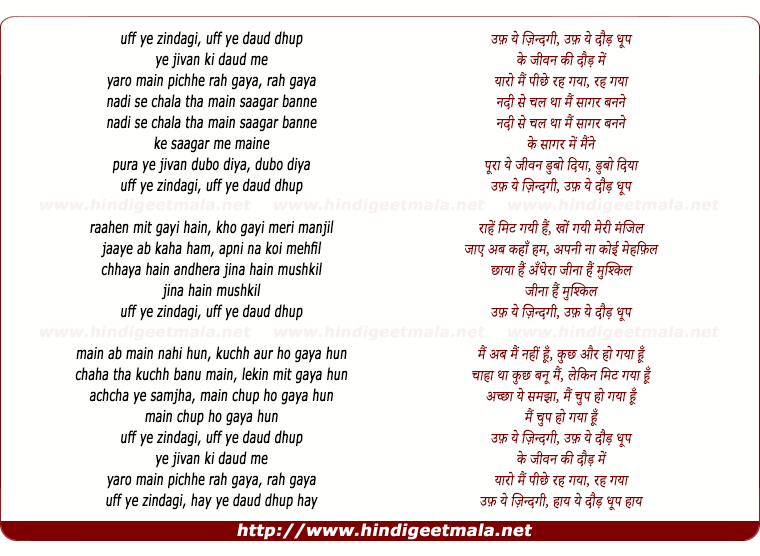 lyrics of song Ye Zindagi (Daud Dhoop)