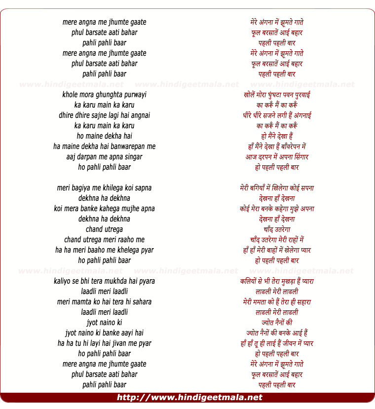 lyrics of song Mere Angana Me