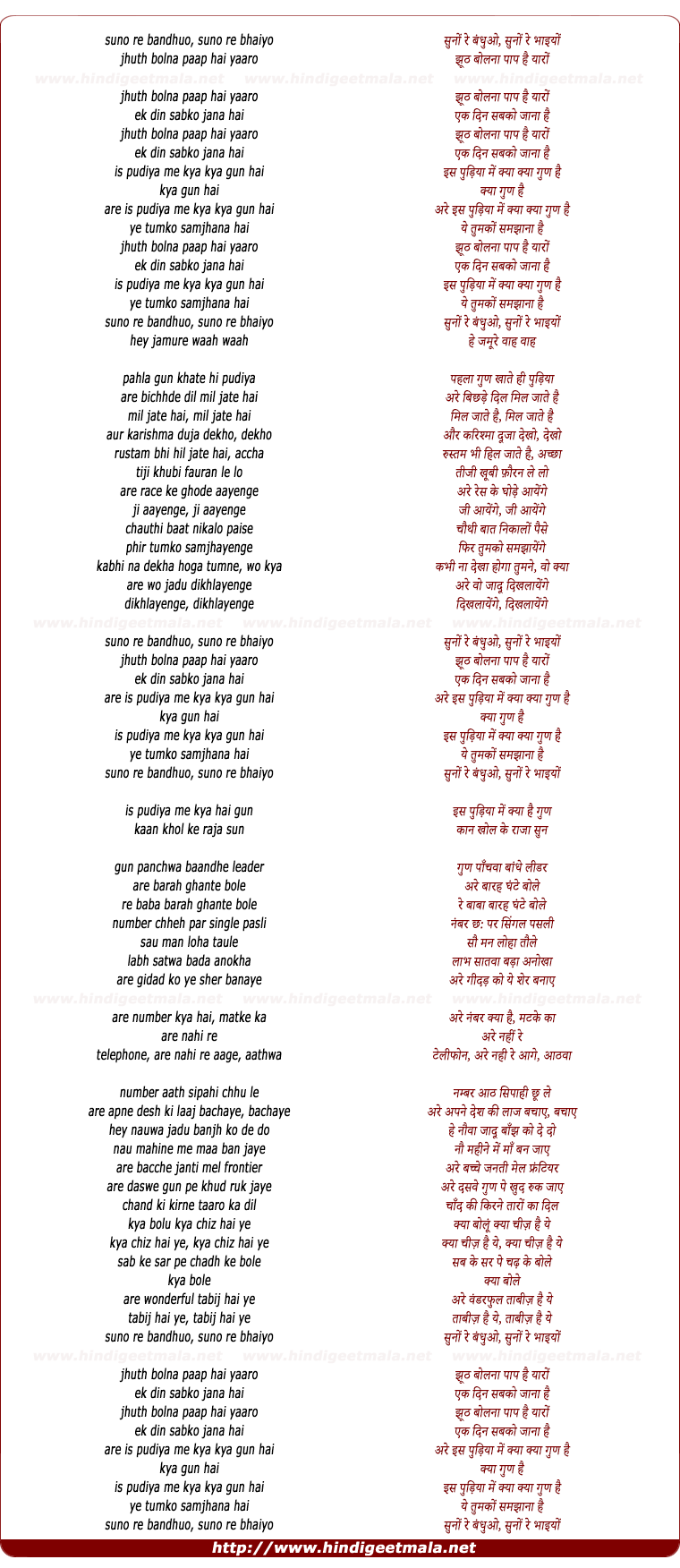 lyrics of song Jhooth Bolna Paap