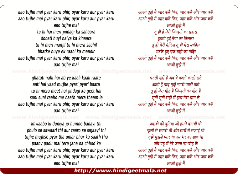 lyrics of song Aao Tujhe Main Pyar Karun