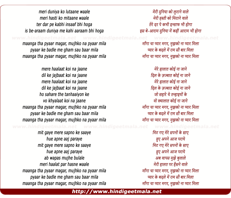 lyrics of song Maanga Tha Pyaar Magar