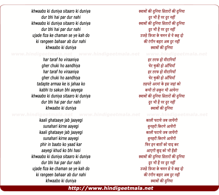 lyrics of song Khwabo Ki Duniya