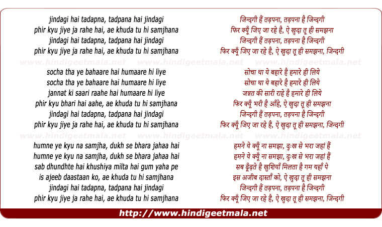 lyrics of song Zindagi Hai Tadapna