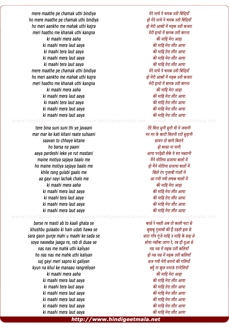 lyrics of song Mere Maathe Pe