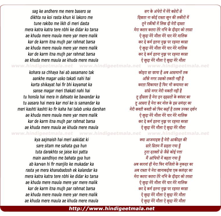 lyrics of song Ae Khuda Mere Maula