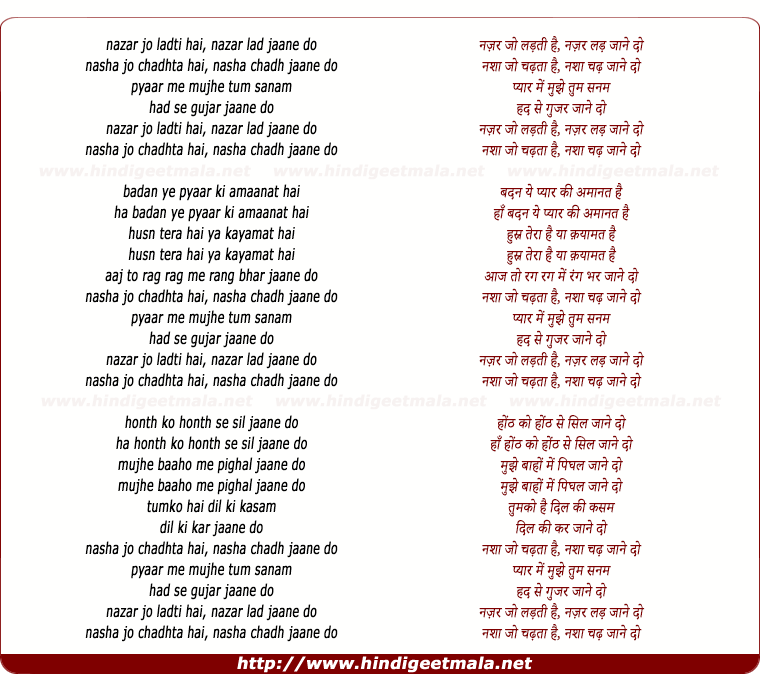 lyrics of song Najar Jo Ladti Hai