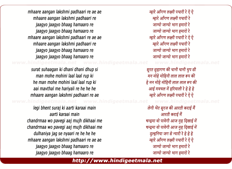 lyrics of song Mhare Aangan Lachhmi Padhari